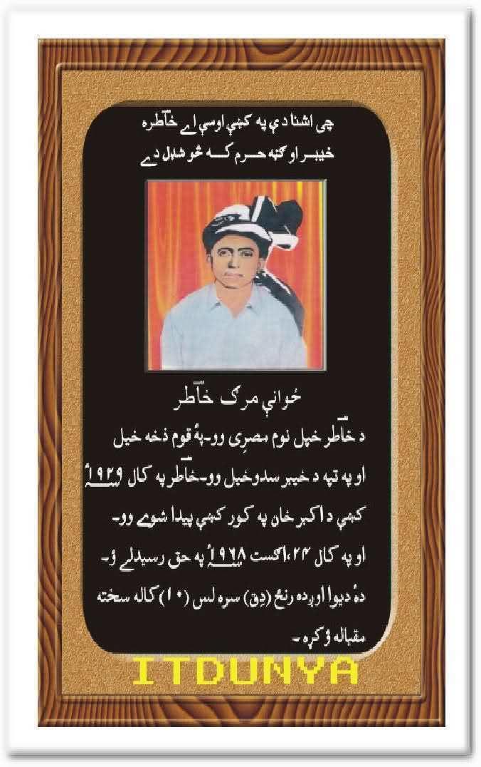 Khatir Afridi 2a8evefjpg