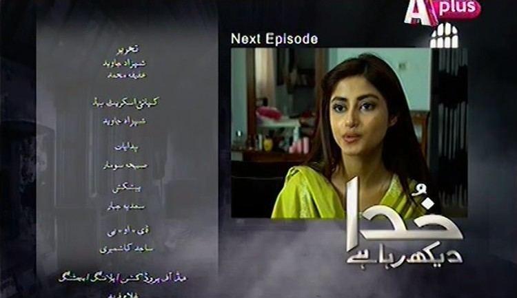 Khuda Dekh Raha Hai Khuda Dekh Raha Hai Episode 2 Promo Video Dailymotion