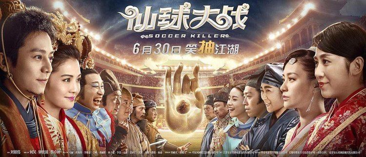 Soccer Killer Soccer Killer 2017 Full 1080p China Movie Watch And Download