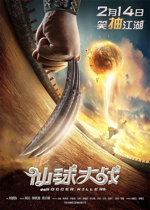 Soccer Killer Trailer Soccer Killer Far East Films