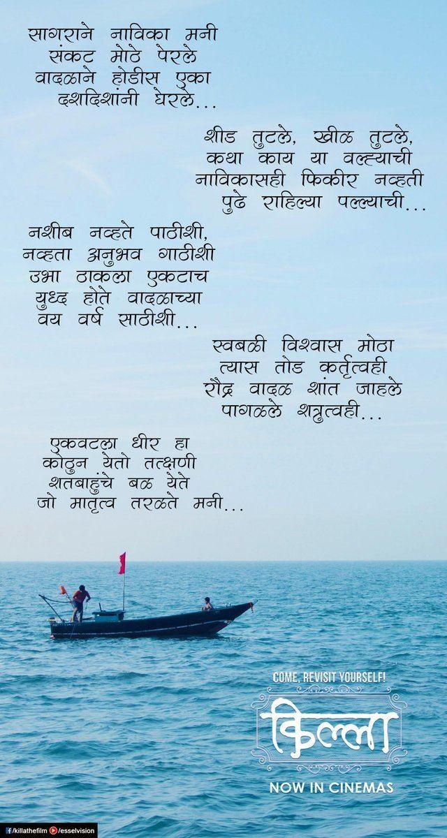 Killa (film) Killa The Film on Twitter Here it is The soulful poem from Killa
