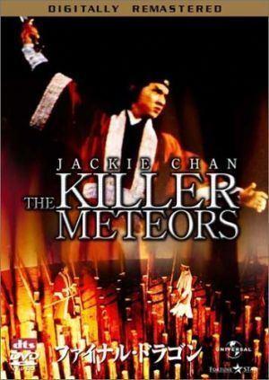 Killer Meteors El mundo de las artes marciales en el cine 1976 Meteoro inmortal