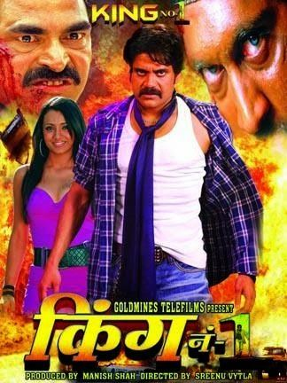 King (2008 film) King No 1 2008 Hindi Dubbed 480p 450MB Movie Download Movies Wood