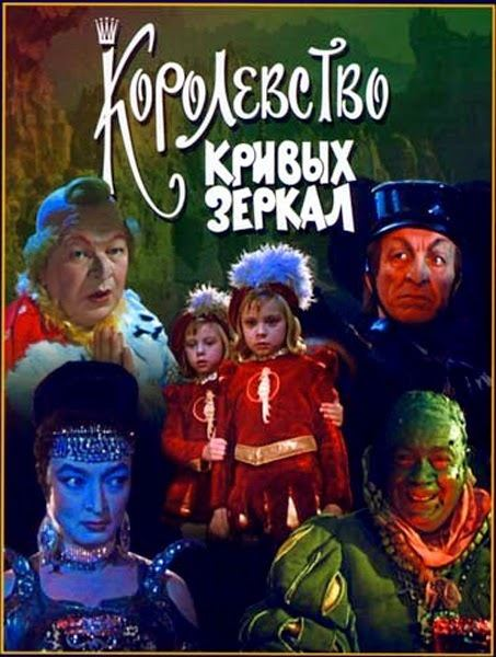 Kingdom of Crooked Mirrors (2007 film) 13 KOROLEVSTVO KRIVYKH ZERKAL Kingdom Of Crooked Mirrors 1963