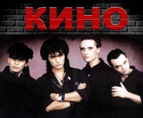 Kino (band) wwwfestmdfileseventsimage1681largejpg