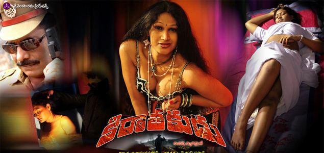 Kirathakudu Kirathakudu 2010 Telugu Movie NOWRUNNING