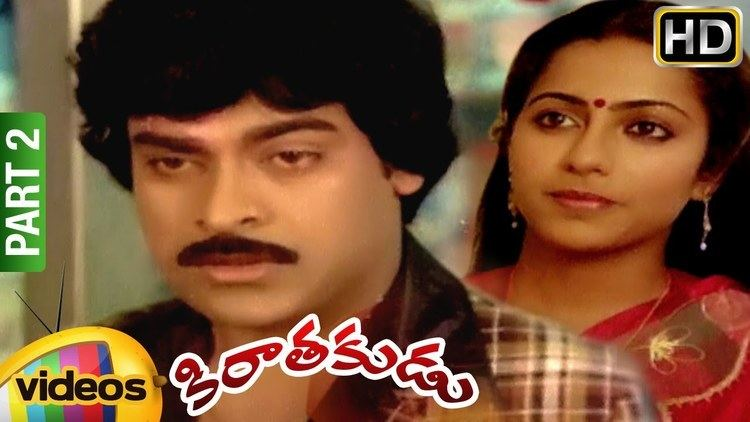 Kirathakudu Kirathakudu Telugu Full Movie Chiranjeevi Suhasini Silk Smitha