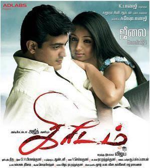 Kireedam (2007 film) movie poster