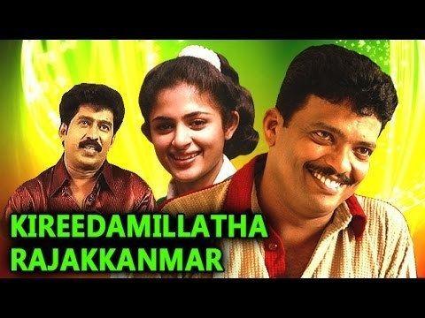 Kireedamillatha Rajakkanmar Kireedamillatha Rajakkanmar Full Malayalam Movie Annie Jagadish