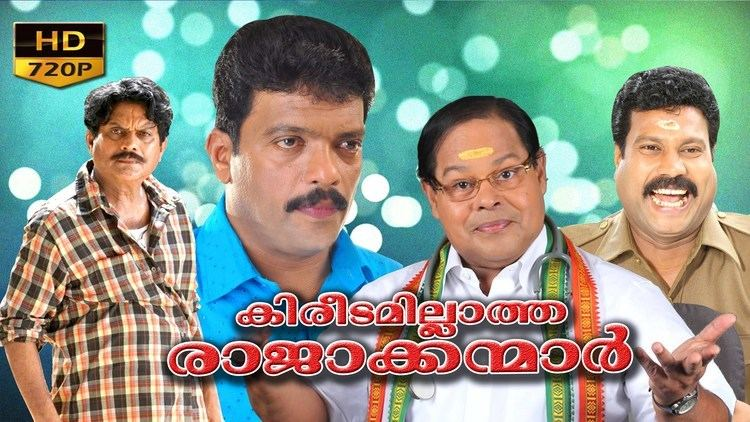 Kireedamillatha Rajakkanmar kireedamillatha rajakkanmar malayalam full movie comedy movie