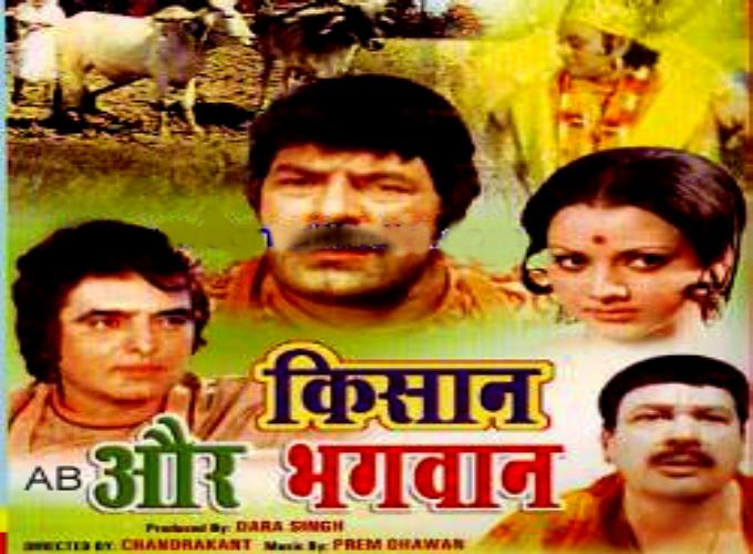 Kisan Aur Bhagwan 1974 IndiandhamalCom Bollywood Mp3 Songs