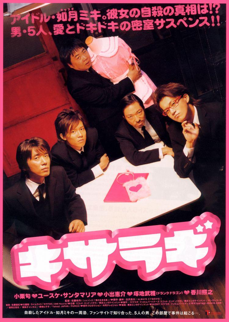 Kisaragi (film) asianwikicomimages22aKisaragijpg