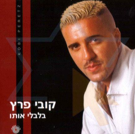 Kobi Peretz 72121890jpg