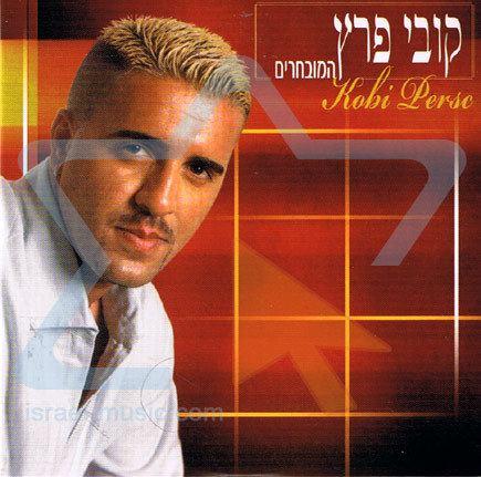 Kobi Peretz 7290012102967jpg