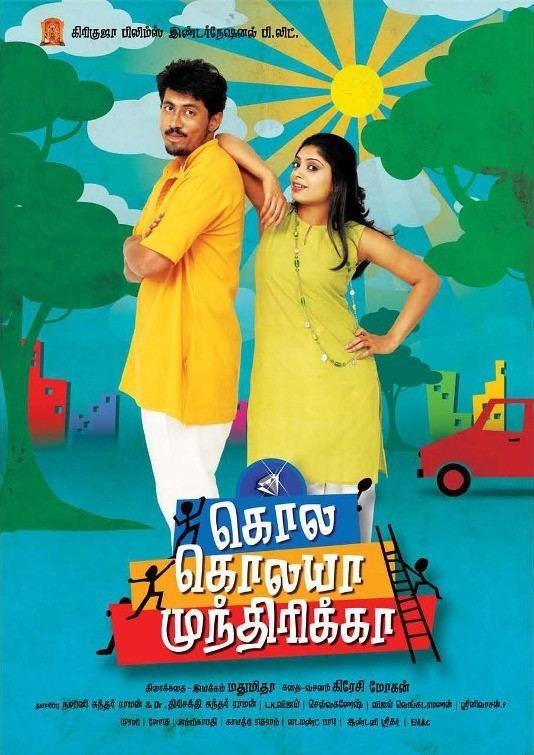 Kola Kolaya Mundhirika Kola Kolaya Mundhirika Movie Poster IMP Awards