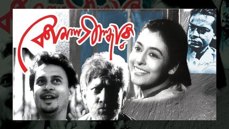 Komal Gandhar Komal Gandhar Full Movie Supriya