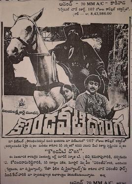 Kondaveeti Donga movie poster