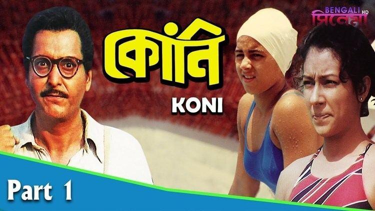 Kony | কোনি | Bengali Movie Part 01 | Soumitra Chatterjee, Sriparna  Banerjee - YouTube