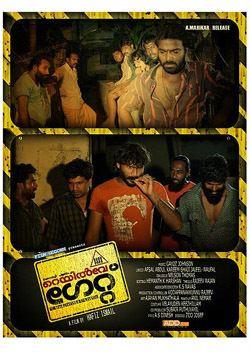 Koratty Pattanam Railway Gate movie poster