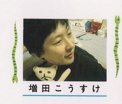 Kosuke Masuda livedoorblogimgjpnews23vipimgseeeecc25cfjpg