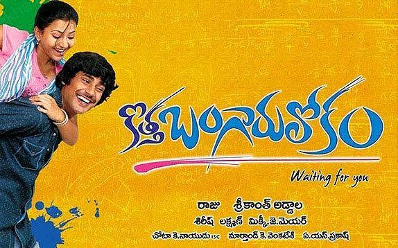 Kotha Bangaru Lokam Watch Kotha Bangaru Lokam Full Movie Online HD for Free OZEE