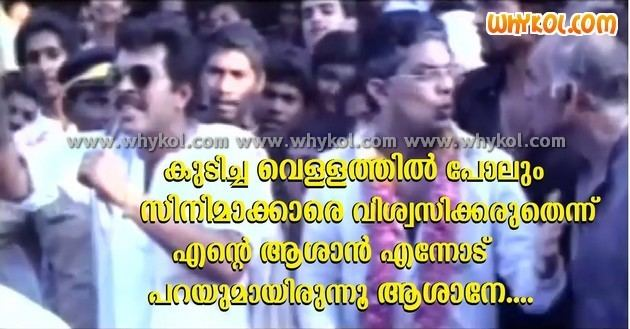 Kottayam Kunjachan Malayalam funny film comment in Kottayam Kunjachan