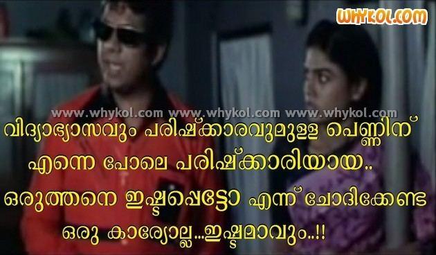 Kottayam Kunjachan malayalam movie kottayam kunjachan dialogues WhyKol
