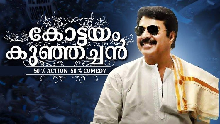 Kottayam Kunjachan Malayalam Super Hit Movie Kottayam Kunjachan HD Comedy