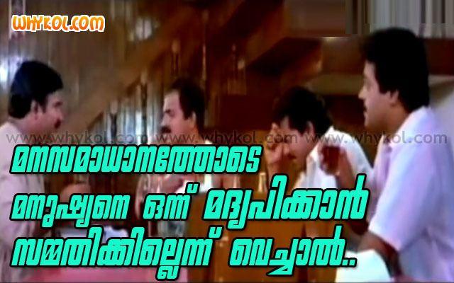 Kouthuka Varthakal malayalam movie Kouthuka Varthakal dialogues WhyKol