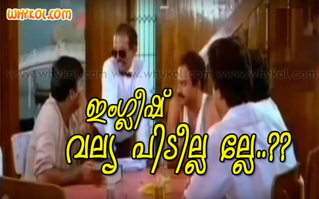 Kouthuka Varthakal Malayalam funny question with image from Kouthuka Varthakal