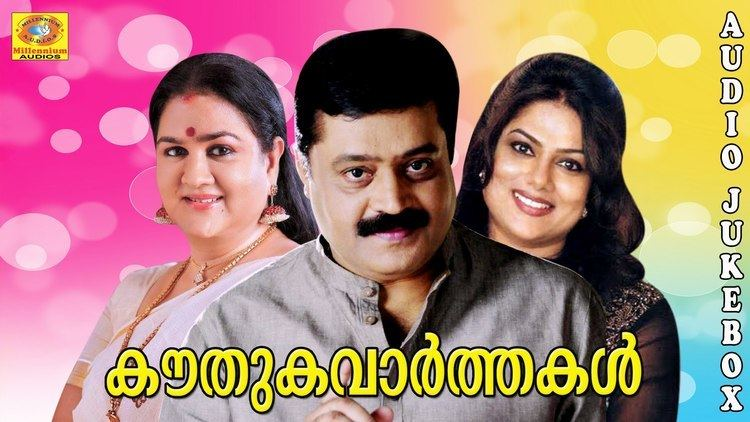 Kouthuka Varthakal Malayalam Movie Songs Kouthuka Varthakal Superhit Movie Songs