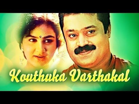 Kouthuka Varthakal Kouthuka Varthakal Full Malayalam Movie Suresh Gopi Urvashi