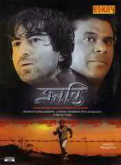 Kranti (2006 film) movie poster