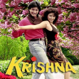 Krishna (1996 Tamil film) movie poster