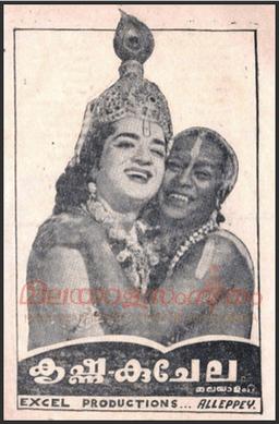 Krishna Kuchela movie poster
