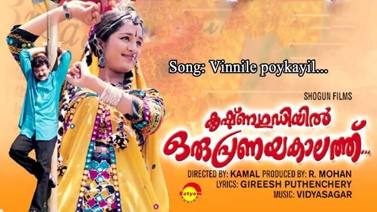 Krishnagudiyil Oru Pranayakalathu Vinnile poykayil Krishnagudiyil Oru Pranayakalathu YouTube