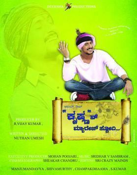 Krishnan Marriage Story movie poster