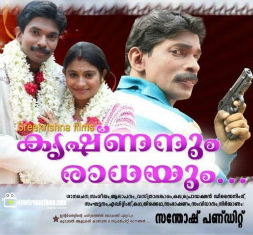 Krishnanum Radhayum Krishnanum Radhayum 2011 Full Malayalam Movie I Santosh Pandit