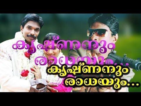 Krishnanum Radhayum Krishnanum Radhayum 2011 I Santosh Pandit I