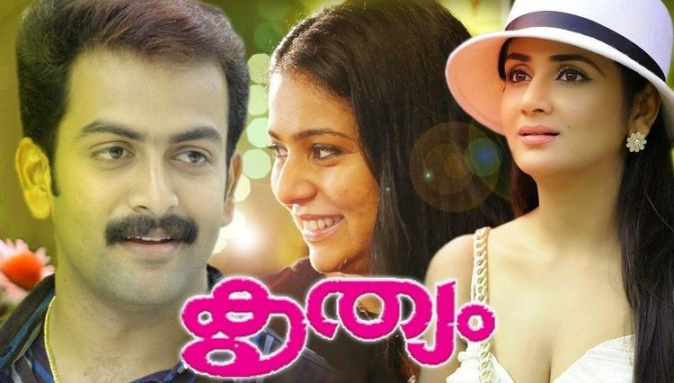Krithyam Krithyam The Mission 2005 Malayalam Full Movie Malayalam Movie