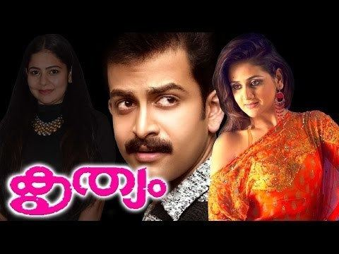 Krithyam Krithyam The Mission 2005Full Malayalam Movie Prithviraj Eva