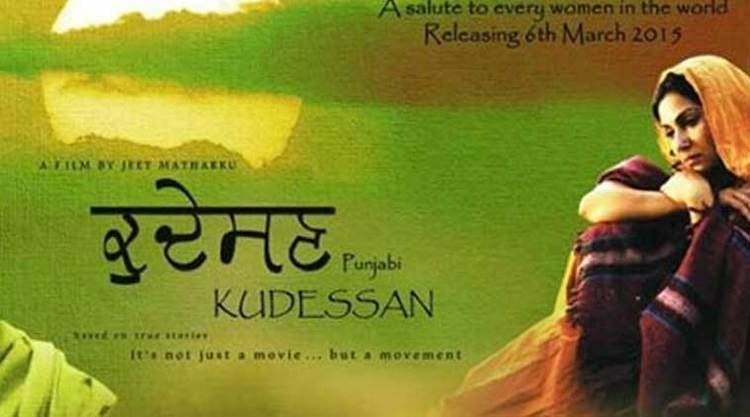 Kudesan movie scenes The two hour bilingual movie in Hindi and Punjabi Kudessan or Woman from the East depicts the plight of poor women from Bihar who are being purchased