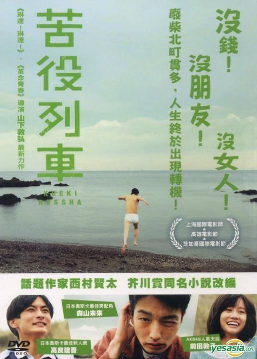 Kueki Ressha YESASIA Drudgery Train DVD Taiwan Version DVD Moriyama Mirai