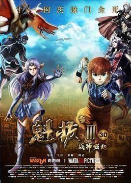 Kuiba 3 movie poster