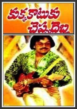 Kukka Katuku Cheppu Debba Kukka Katuku Cheppu Debba Telugu Movie Mango Mobile TV