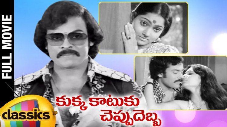 Kukka Katuku Cheppu Debba Kukka Katuku Cheppu Debba Full Movie Chiranjeevi Madhavi MS