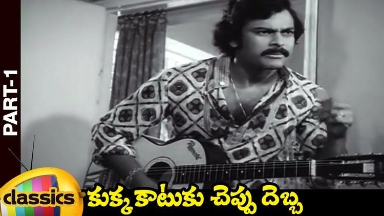 Kukka Katuku Cheppu Debba Kukka Katuku Cheppu Debba Telugu Full Movie Chiranjeevi Madhavi