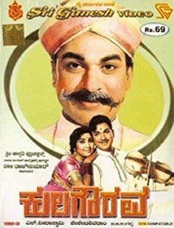 Kula Gourava Amazonin Buy Kula Gourava DVD Bluray Online at Best Prices in