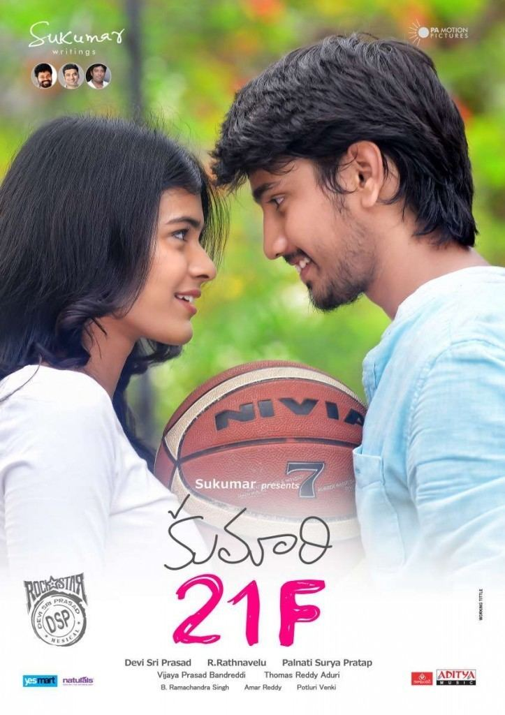 Kumari 21F Kumari 21 F Movie Release Date Confirmed20th November Photos
