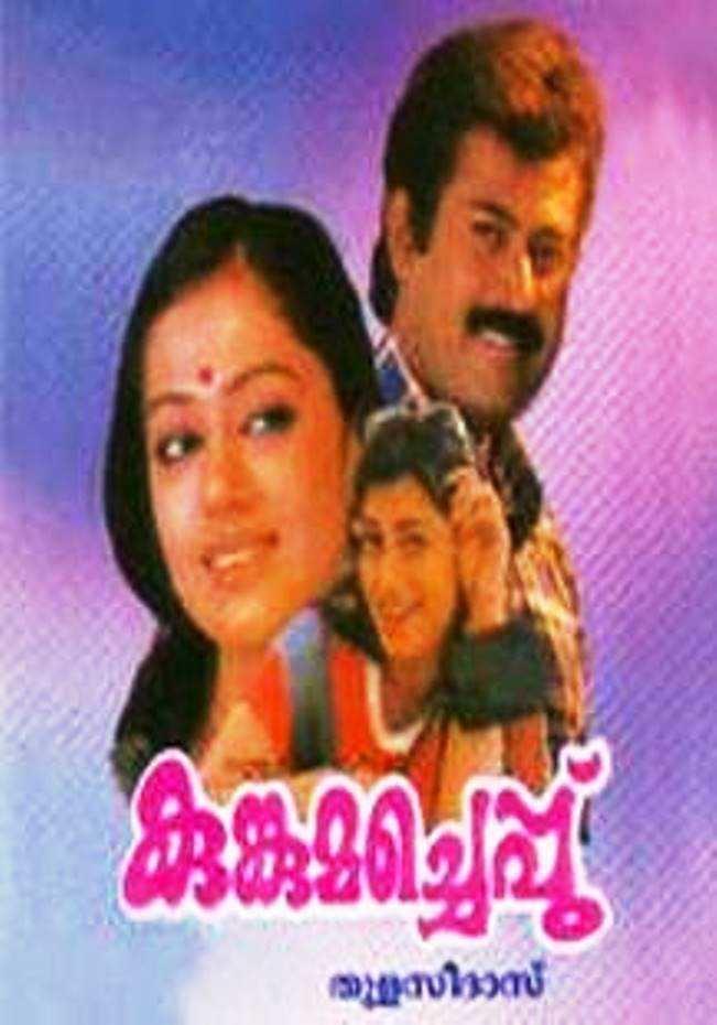 Manoj K. Jayan and Shobana in Kumkumacheppu (1996)